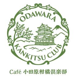 cafe小田原柑橘倶楽部が誕生しました!