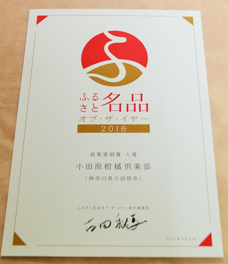 「ふるさと名品オブ・ザ・イヤー」政策奨励賞に入選しました!