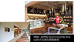 cafe小田原柑橘倶楽部